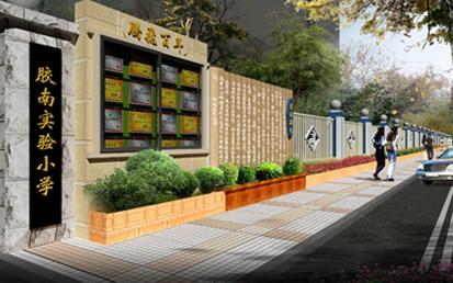 胶南实验小学操场墙一角效果图   胶南实验小学校门口效果